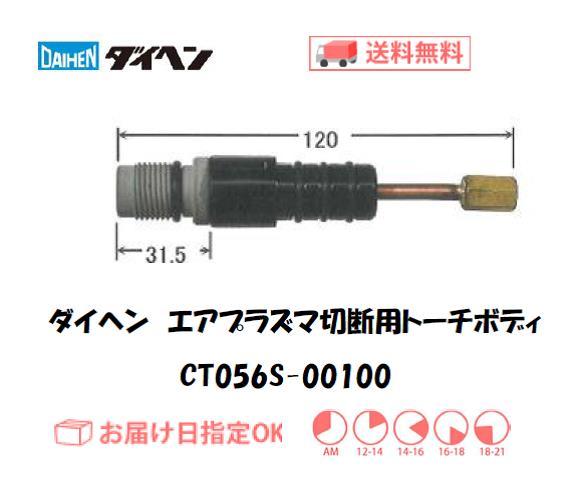 ダイヘン(旧ダイデン) エアプラズマ切断用トーチボディ CT056S-00100