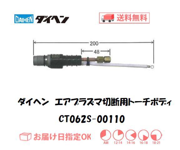 ダイヘン(旧ダイデン) エアプラズマ切断用トーチボディ CT062S-00110