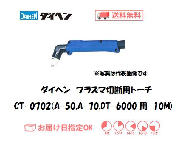 ダイヘン エアプラズマ切断トーチ CT-0702