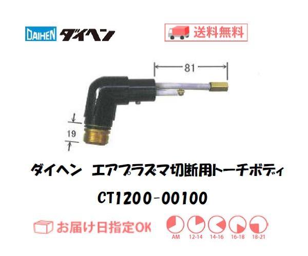 ダイヘン(旧ダイデン) エアプラズマ切断用トーチボディ CT1200-00100