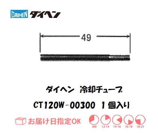 ダイヘン(旧ダイデン) エアプラズマ切断用冷却チューブ CT120W-00300 1個入り