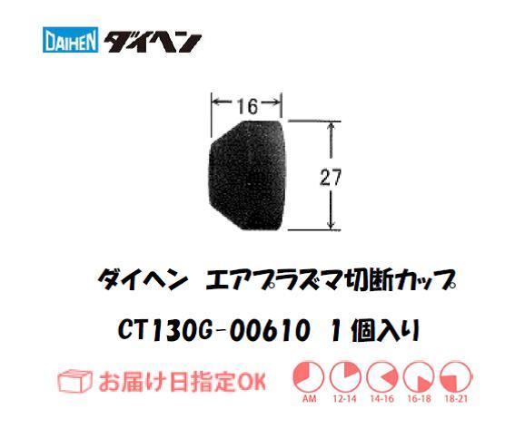 ダイヘン(旧ダイデン) エアプラズマ切断用シールドカップ CT130G-00610 1個入り