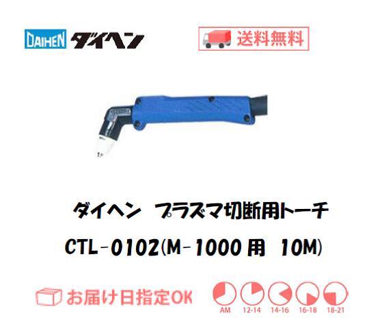 ダイヘン エアプラズマ切断用トーチ CTL-0102(アングル形) 10M(M-1000用)