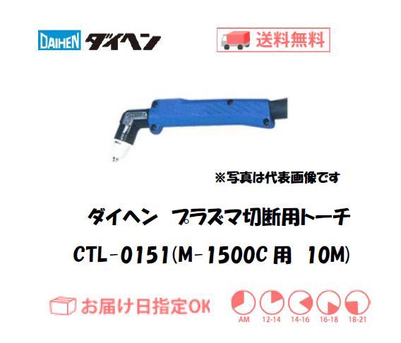 ダイヘン エアプラズマ切断用トーチ CTL-0151(アングル形) 10M(M-1500C用)