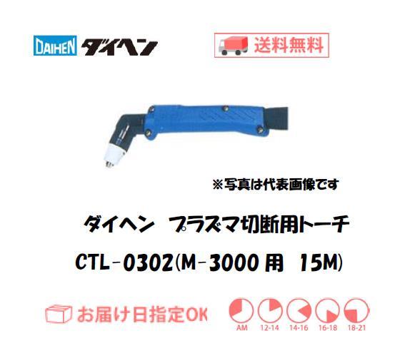 ダイヘン エアプラズマ切断用トーチ CTL-0302(アングル形) 15M(M-3000、M-3000C用)