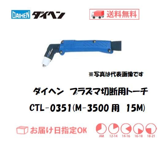 ダイヘン エアプラズマ切断用トーチ CTL-0351(アングル形) 15M(M-3500、M-3500C用)