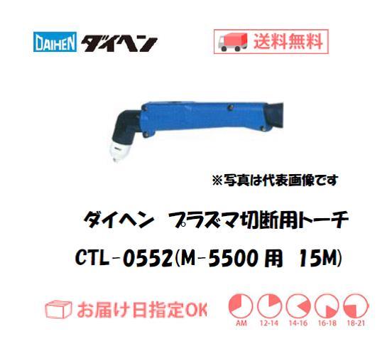 ダイヘン エアプラズマ切断用トーチ CTL-0552(アングル形) 15M(M-5500、M-5500C用)