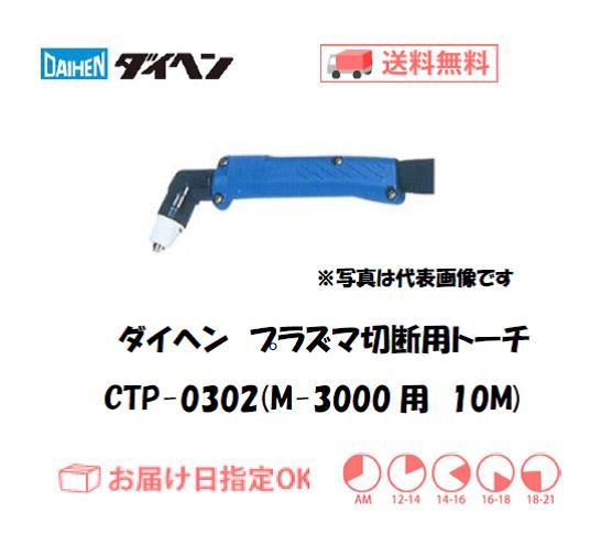 ダイヘン エアプラズマ切断用トーチ CTP-0302(アングル形) 10M(M-3000、M-3000C用)