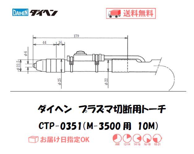 ダイヘン プラズマ切断トーチ CTP-0351