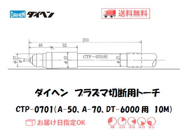 ダイヘン プラズマ切断トーチ CTP-0701