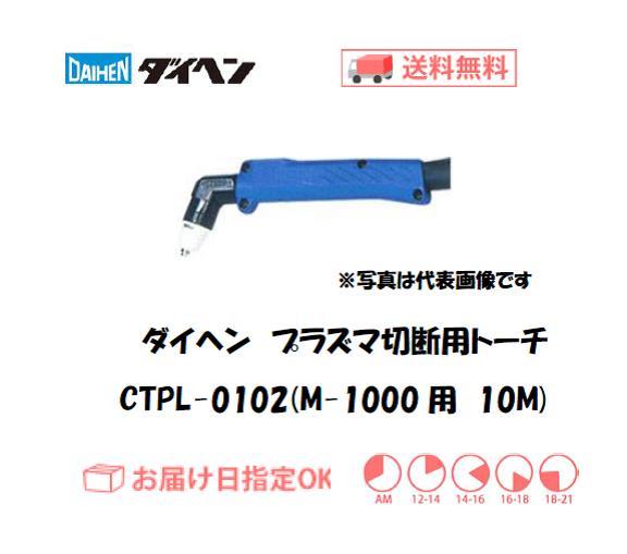 ダイヘン エアプラズマ切断用トーチ CTPL-0102(ペンシル形) 10M(M-1000用)