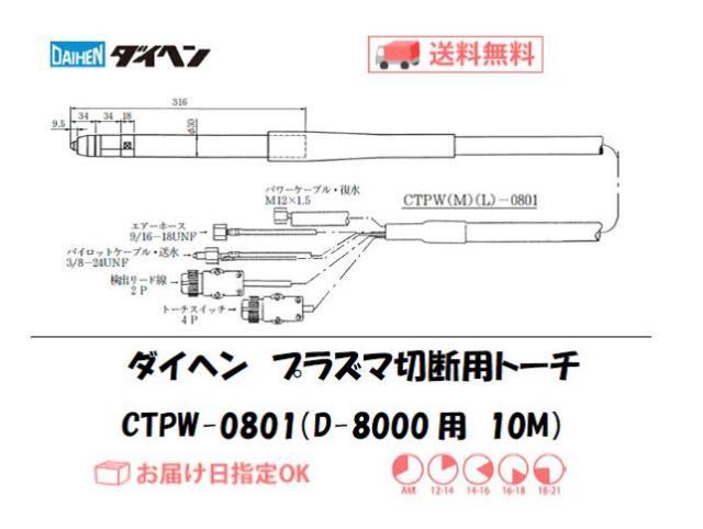 ダイヘン プラズマ切断トーチ CTPW-0801
