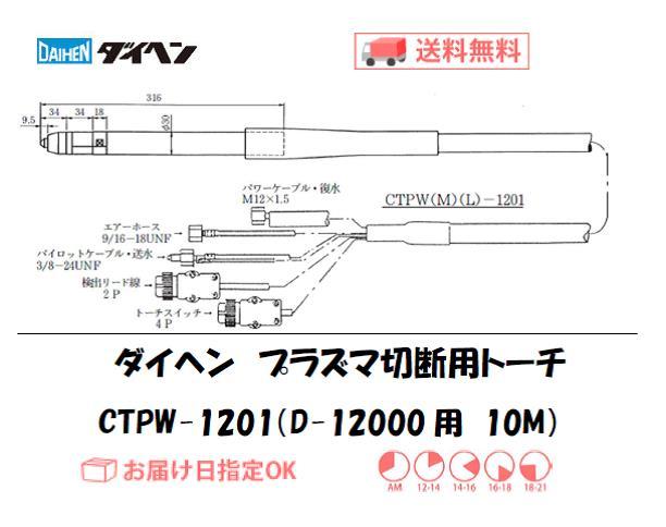 ダイヘン プラズマ切断トーチ CTPW-1201