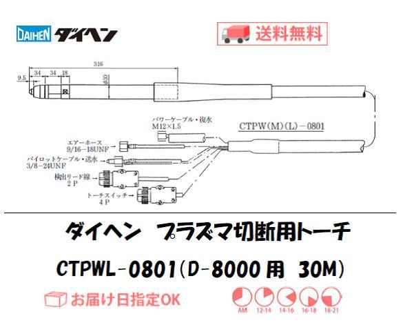 ダイヘン プラズマ切断トーチ CTPWL-0801