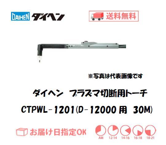ダイヘン エアプラズマ切断用トーチ CTPWL-1201(ストレート形) 30M(D-12000用)