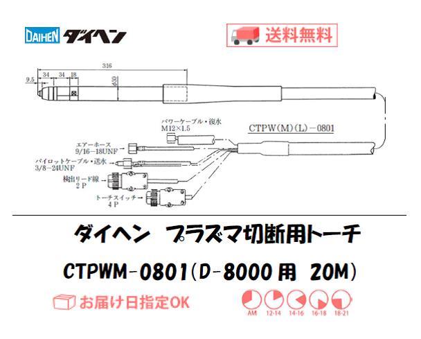ダイヘン プラズマ切断トーチ CTPWM-0801