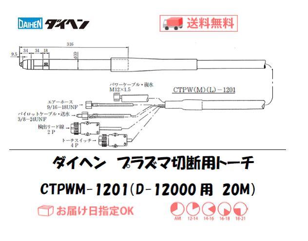 ダイヘン プラズマ切断トーチ CTPWM-1201