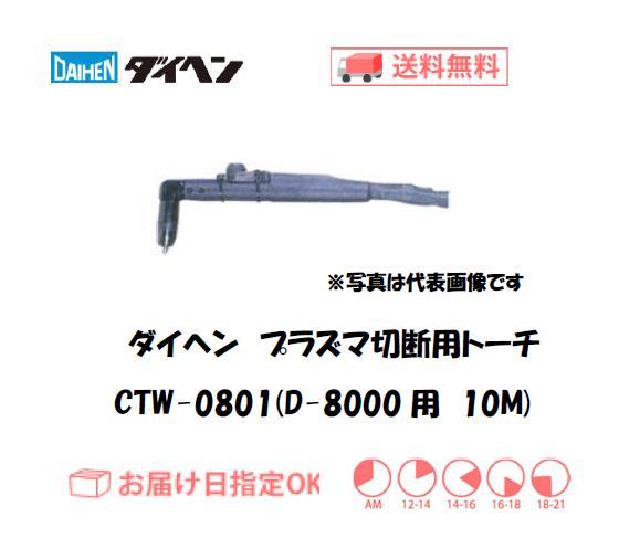 ダイヘン エアプラズマ切断用トーチ CTW-0801(ショートハンドル形) 10M(D-8000用)
