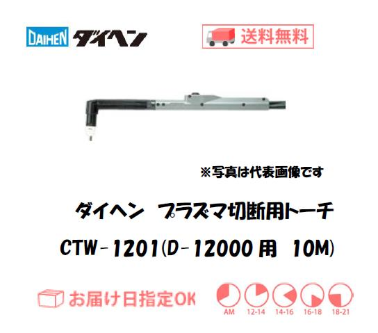ダイヘン エアプラズマ切断用トーチ CTW-1201(ショートハンドル形) 10M(D-12000用)