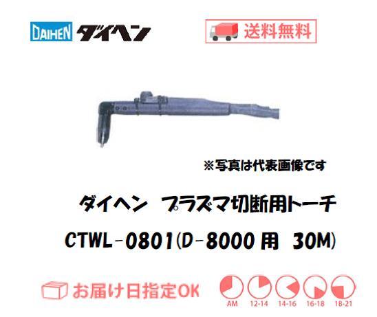 ダイヘン エアプラズマ切断用トーチ CTWL-0801(ショートハンドル形) 30M(D-8000用)