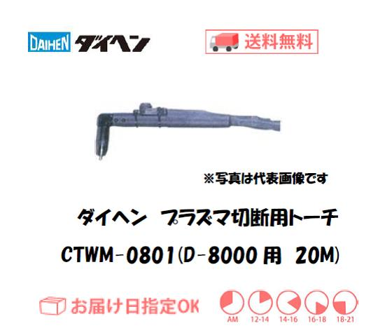 ダイヘン エアプラズマ切断用トーチ CTWM-0801(ショートハンドル形) 20M(D-8000用)