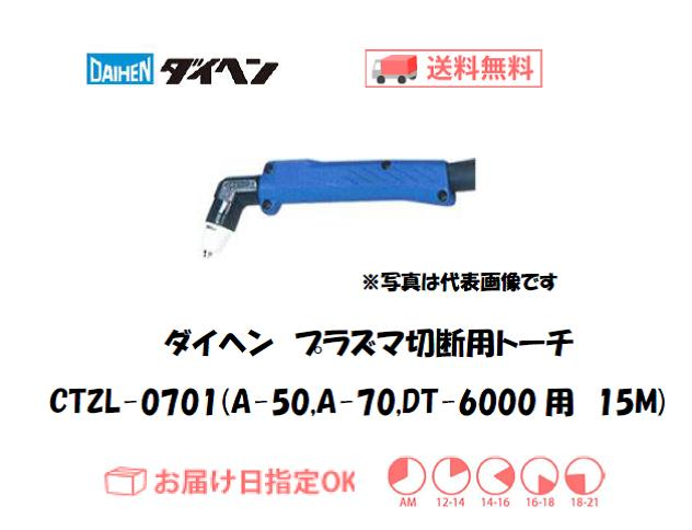 ダイヘン エアプラズマ切断用トーチ CTZL-0701(ロングハンドル形) 15M(A-50、A-70、DT-6000用)
