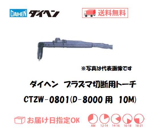ダイヘン エアプラズマ切断用トーチ CTZW-0801(ロングハンドル形) 10M(D-8000用)