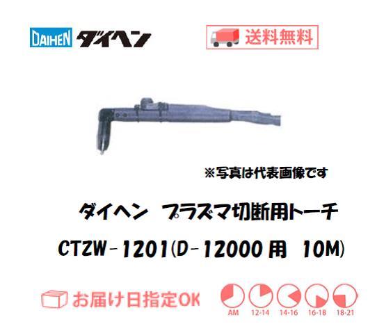 ダイヘン エアプラズマ切断用トーチ CTZW-1201(ロングハンドル形) 10M(D-12000用)