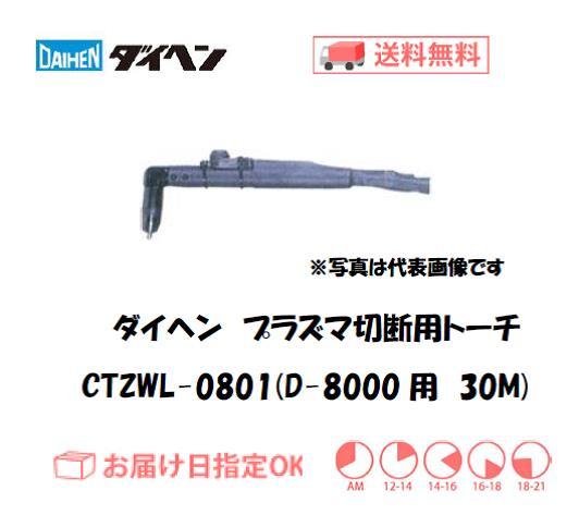ダイヘン エアプラズマ切断用トーチ CTZWL-0801(ロングハンドル形) 30M(D-8000用)