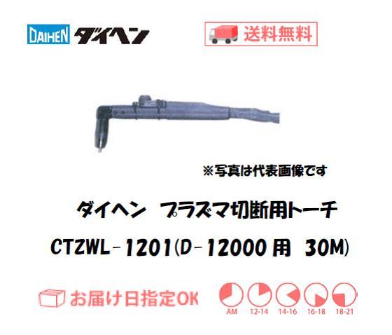 ダイヘン エアプラズマ切断用トーチ CTZWL-1201(ロングハンドル形) 30M(D-12000用)