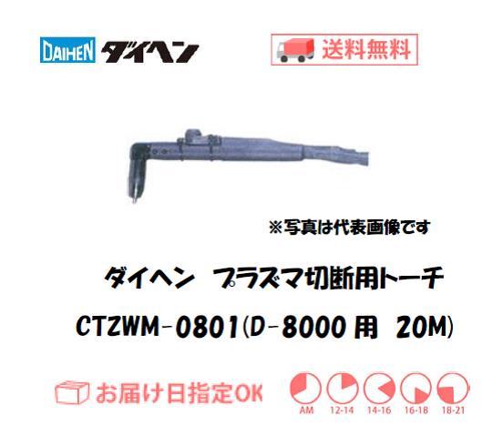 ダイヘン エアプラズマ切断用トーチ CTZWM-0801(ロングハンドル形) 20M(D-8000用)
