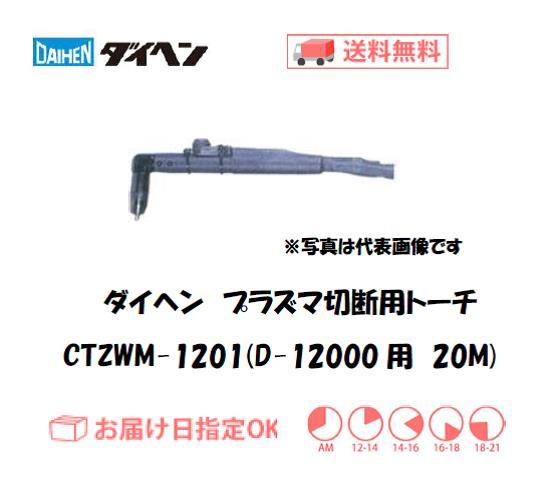 ダイヘン エアプラズマ切断用トーチ CTZWM-1201(ロングハンドル形) 20M(D-12000用)