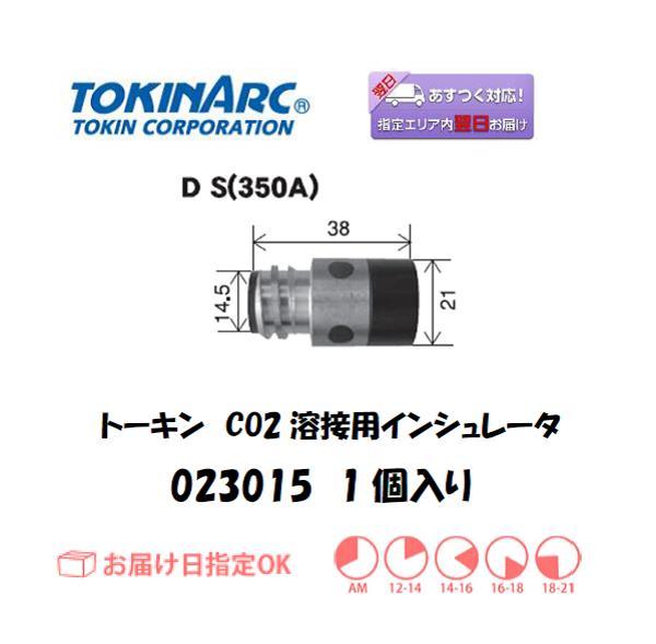 トーキン CO2溶接用インシュレータ 023015 1個入り