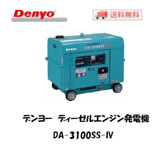 デンヨー ディーゼルエンジン発電機 DA-3100SS-IV