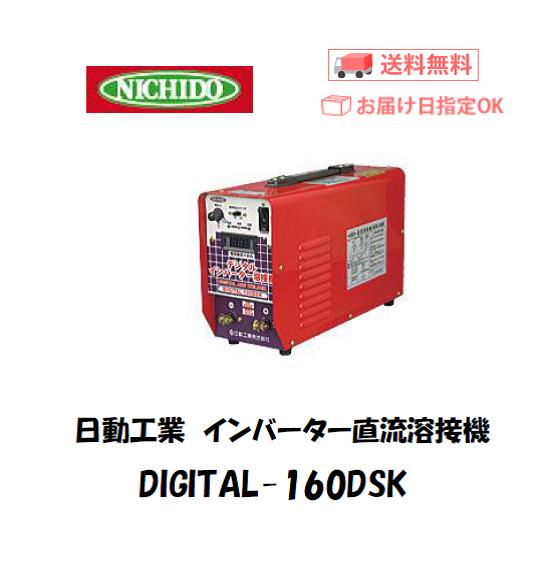 日動工業 交流アーク溶接機 DIGITAL-160DSK