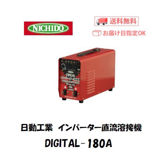 日動工業 交流アーク溶接機 DIGITAL-180A