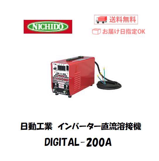 日動工業 交流アーク溶接機 DIGITAL-200A