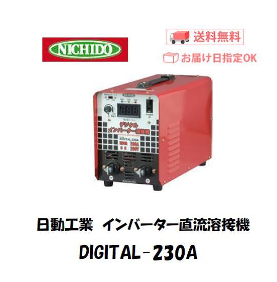 日動工業 交流アーク溶接機 DIGITAL-230A