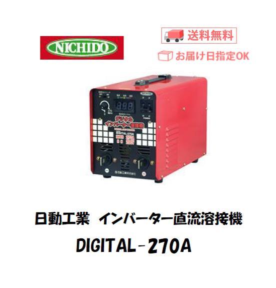 日動工業 交流アーク溶接機 DIGITAL-270A