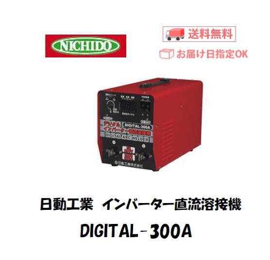 日動工業 交流アーク溶接機 DIGITAL-300A