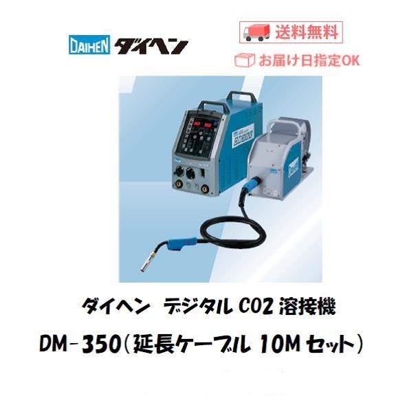 ダイヘン デジタルCO2溶接機 DM-350