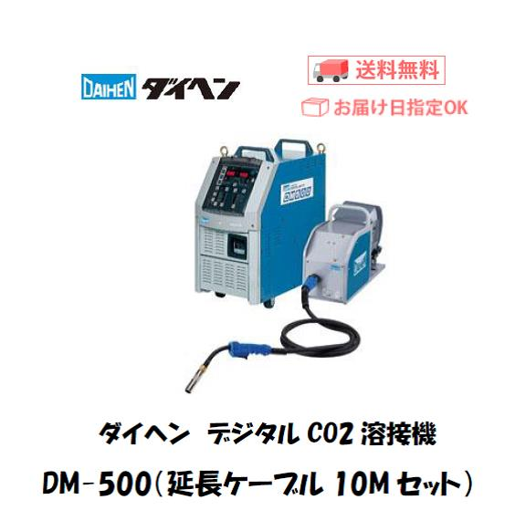 ダイヘン デジタルCO2溶接機 DM-500