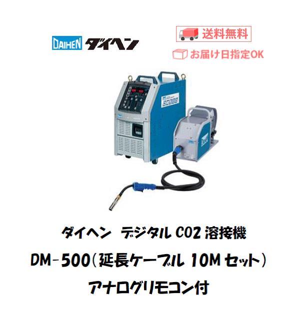 ダイヘン デジタルCO2溶接機 DM-500 アナログリモコンセット