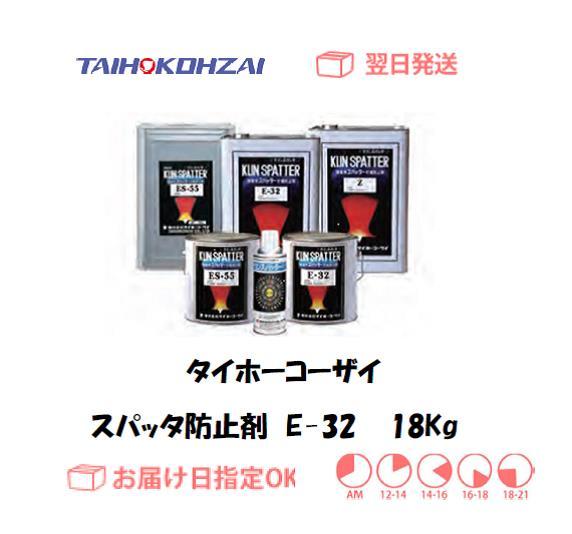 タイホーコーザイ スパッタ防止剤 ES-55 18kg 1個