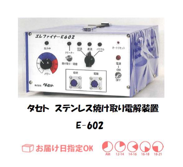 タセト ステンレス焼け取り電解装置 E-602