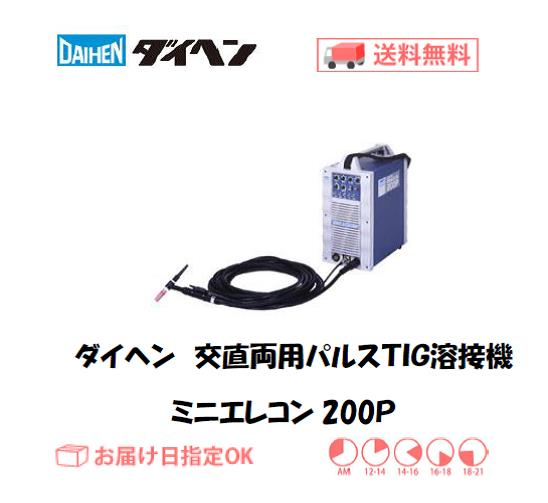 ダイヘン 交直両用パルスTIG溶接機 ミニエレコン200P