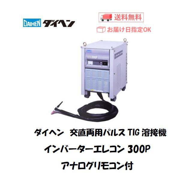ダイヘン 交直両用TIG溶接機 インバーターエレコン300P アナログリモコン付