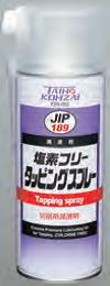 【当日出荷】タイホーコーザイ 塩素フリータッピングスプレー 420ml