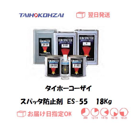 タイホーコーザイ スパッタ防止スプレー ES-55 420ml 1本