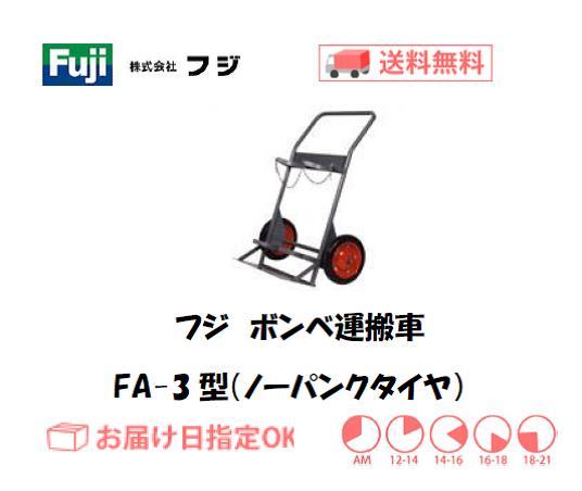 フジ ボンベ運搬車 FA-3
